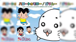 『少年アシベGO!GO!ゴマちゃん』テーマ曲CDで、ろんとCharisma.comがゴマちゃん達と共演も