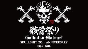 <SKULLSHIT 20th ANNIVERSARY 骸骨祭り>、MONOEYES、NCIS、TOTALFATら第一弾10組発表