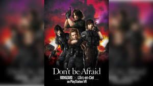 L'Arc~en~Ciel、「Don't be Afraid」バイオハザードコラボMVでゾンビに?