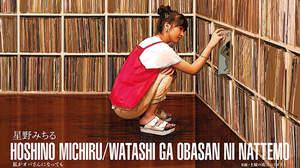 星野みちる、7インチ+CDでシングルカット