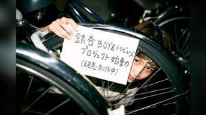 銀杏BOYZトリビュート盤に麻生久美子、サンボ、YUKIら参加