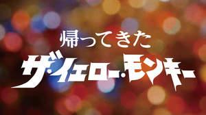 """「帰ってきたザ・イエロー・モンキー」映像公開&""""いえもん""""と言えばバンド? お茶?緊急大調査"""