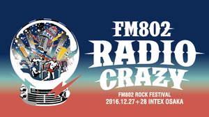 ロック大忘年会<FM802 RADIO CRAZY>第1弾にRAD、クリープ、くるり等15組