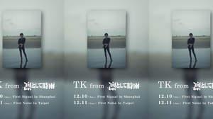 TK from 凛として時雨、上海&台湾で初海外公演決定