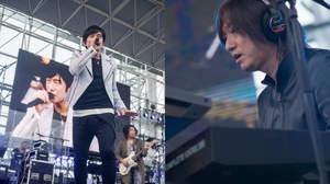 【ライブレポート】ap bank発<MUSIC for ASO>熊本・阿蘇復興への思いこめ開催