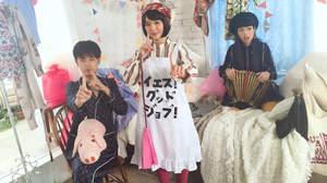 """チャランポ、『逃げ恥』オープニング曲MVで俳優・成田凌と""""契約結婚"""""""