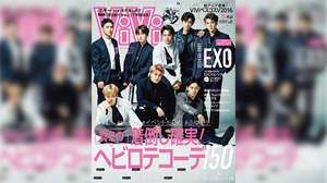 EXO、『ViVi』の表紙写真を解禁&スペシャルパネル展の開催も決定