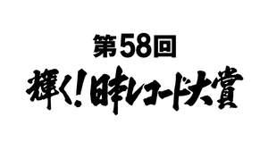 『第58回輝く!日本レコード大賞』、各賞受賞者が発表に