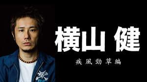 横山健、ドキュメンタリーフィルム『-疾風勁草編-』がAbemaTVにて放送決定