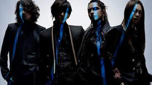 L'Arc-en-Ciel、シングル「Don't be Afraid」12月発売+特殊仕様の完全生産限定盤も