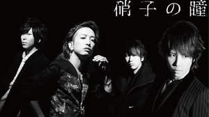 シド、劇場版『黒執事』主題歌シングル「硝子の瞳」ジャケットにカタカナ表記