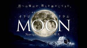 サカナクションの「moon」をプラネタリウムで体感。ナビゲーターは松田翔太