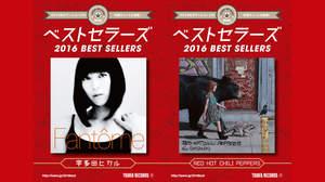 タワレコ「2016 ベストセラーズ」1位に宇多田、SMAP、レッチリ