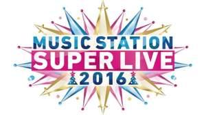 Mステスーパーライブ2016、第一弾楽曲発表
