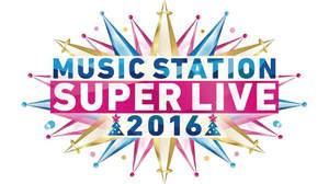 Mステスーパーライブ2016、豪華コラボが続々決定。楽曲発表第三弾