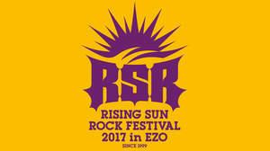 <RISING SUN ROCK FESTIVAL 2017>、8月11日&12日に開催