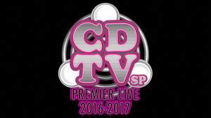 「CDTV」年越しSPに三代目、モーニング娘。'17、金爆ら。ピコ太郎はMC初挑戦