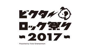 ビクターロック祭り2017、雨パレ、サカナクション、レキシなど出演者追加発表
