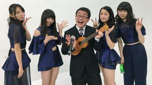東京女子流、パーマ大佐とボイパでコラボ