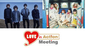 KANA-BOON、リトグリが献血推進ライブイベント<LOVE in Action Meeting(LIVE)>第一弾に