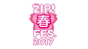<ZIP!春フェス>にリトグリ、超特急、岡崎体育、GENERATIONSら10組