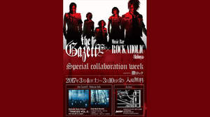 "the GazettEדMusic Bar ROCKAHOLIC-Shibuya-""コラボウィークが決定"