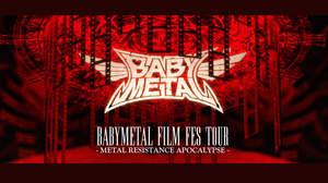 BABYMETAL、『LIVE AT TOKYO DOME』WORLD PREMIERE開催