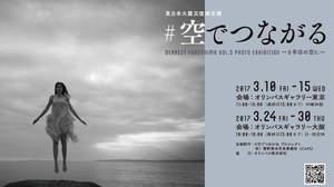 東日本大震災復興支援 #空でつながる 写真展が開催。 hide、TERU(GLAY)ら著名アーティスト多数出展