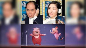 坂本真綾&斎藤さんが「シェイク・イット・オフ」、映画『SING/シング』より新映像公開
