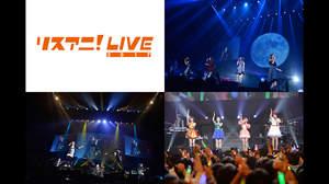 <リスアニ!LIVE 2017>、3日間の模様を一挙オンエア