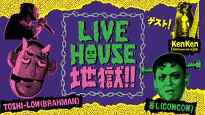 TOSHI-LOW&善しがKenKenらの意外な素顔に迫る、『Live House 地獄!!』25日放送