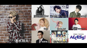 清水翔太が作詞作曲、FM802キャンペーンソングにSKY-HI、槇原敬之、リトグリら集結