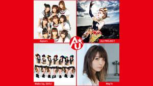 アニソン聴き放題「ANiUTa」初主催ライブにMay'n、ALI PROJECT、Wake Up, Girls!、Aqoursら