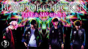TV初公開映像も、AbemaTVで『BUMP OF CHICKEN LIVE & MVセレクト』放送