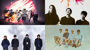 cinema staff、<シネマのキネマ>対バンにAge Factory、SHE'S、PELICAN FANCLUBら