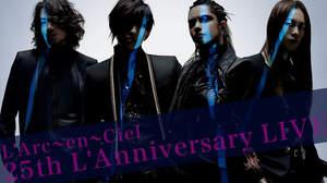 <L'Arc-en-Ciel 25th L'Anniversary LIVE>、AbemaTVで4/10にスペシャルエディション放送決定