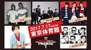 三浦大知、Da-iCE、C&Kら集結、<AsiaProgress 2017>開催決定