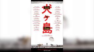 野田洋次郎、夏木マリがウェス・アンダーソン最新作に声の出演