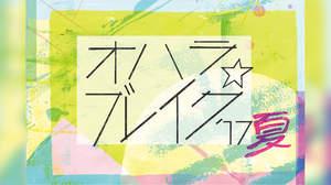 <オハラ☆ブレイク>第二弾に藤原さくら、TOMOVSKY、浅井健一ら13組