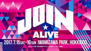 <JOIN ALIVE 2017>第二弾発表にサカナクション、PassCode、電気、リトグリら13組