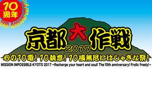 10-FEET主催<京都大作戦 2017>、第二弾発表に氣志團、サンボ、DA、NAMBA69ら27組