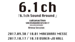 サカナクション、6.1chサラウンド公演再び。幕張メッセ&大阪城ホールで各2DAYS