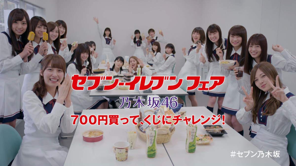 2020 一 セブンイレブン 乃木坂 番 くじ