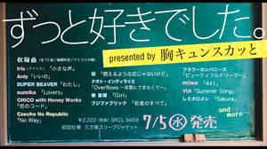 """フジ系『スカッとジャパン』発、""""胸キュンスカッと""""劇中歌アルバムが誕生"""