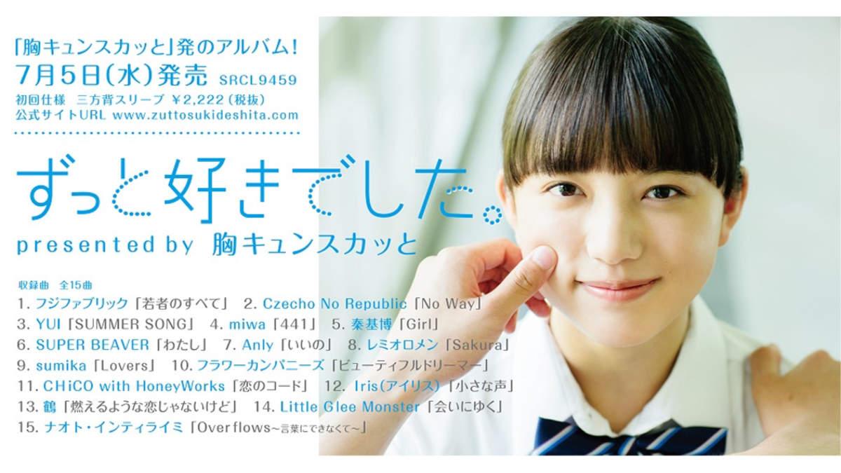 ジャパン 歌 と スカッ