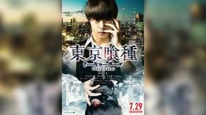 illion、映画『東京喰種』特別予告編で主題歌「BANKA」公開
