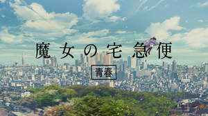BUMP OF CHICKEN、『魔女の宅急便』×カップヌードル新CMに楽曲提供