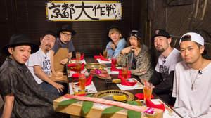 10-FEETとSUPER BEAVER、<京都大作戦>10周年に向けお肉をジュウジュウ