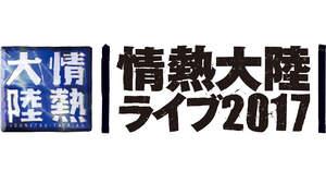 <情熱大陸ライブ>、第六弾発表にChar、大塚 愛、村上佳佑