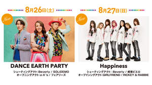 <a-nation 2017>にDANCE EARTH PARTY、Happinessら